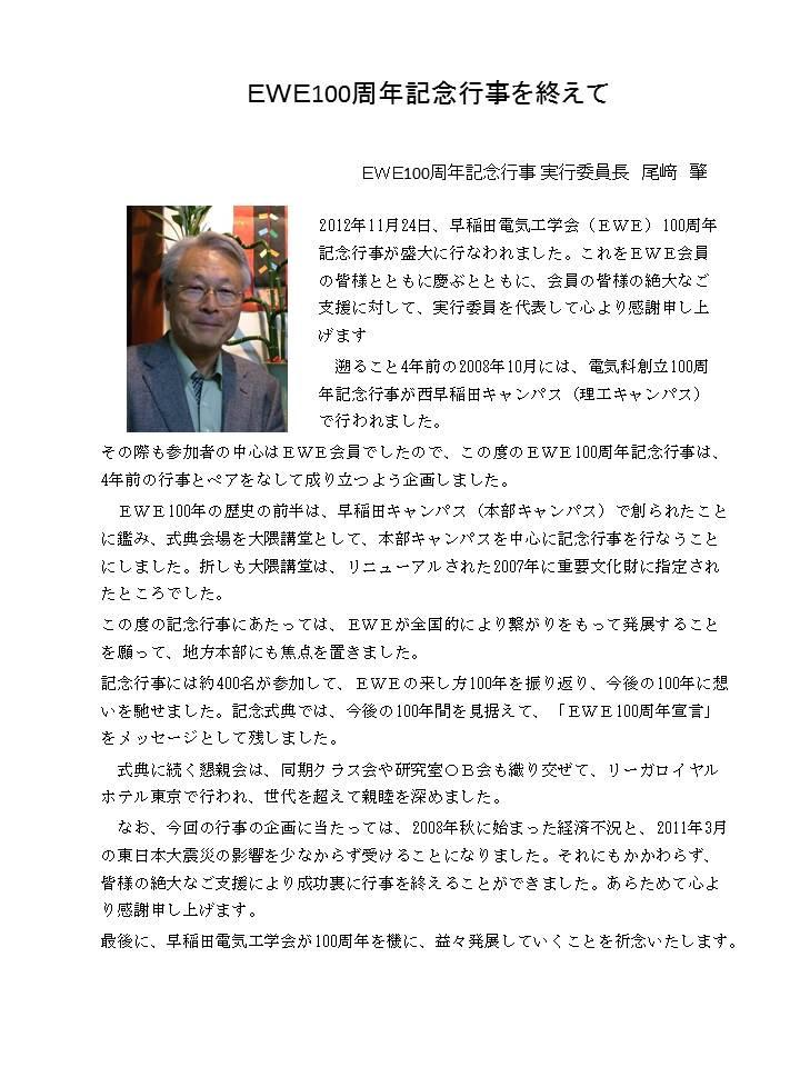 hp100周年報告_尾崎先生